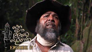 Kohollawe Dewathavi | Episode 17 - (2021-03-04) | ITN Thumbnail