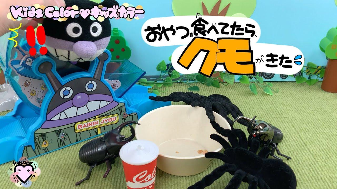 ばいきんまん アンパンマン  アニメ だだんだん おもちゃ クモ ドキンちゃん