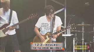 Ikimono Gakari - 1 2 3 ~koi Ga Hayimaru~ Y Egao