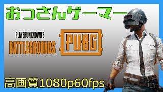 【PUBG】#79 40のおっさんのPUBG  エンジョイ勢 楽しくゲーム thumbnail