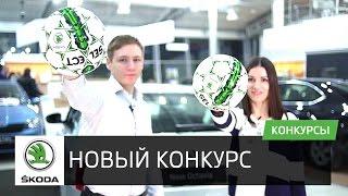 ИТОГИ КОНКУРСА NEW Skoda Octavia. НОВЫЙ КОНКУРС от Шкода! Автоцентр Прага Авто на Кольцевой