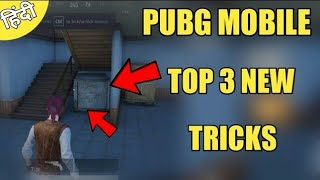 Only 0.5% People Know About This Tricks ! Pubg Mobile Tricks In Hindi ! Pubg Mobile New Tricks