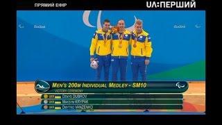 Паралимпиада-2016. Тройной подиум Украины в плавании