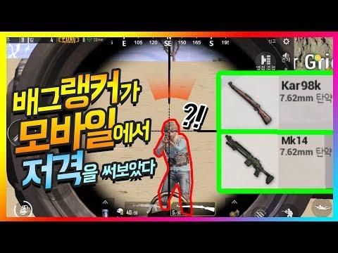 🔥PC배그 랭커가 배그 모바일에서 Kar98k 쓰는