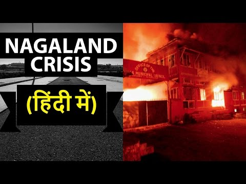 Nagaland में तनाव - Article 371a - Entire Nagaland issue & Crisis - Women reservation - UPSC/IAS/PSC