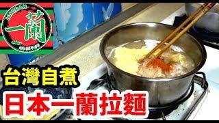 深夜食堂 台灣自煮「一蘭拉麵」煮出日本美味的泡麵?!