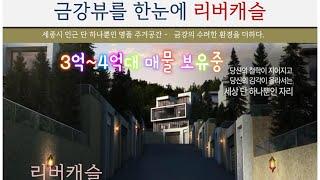 세종 금강뷰 공주 리버캐슬 3-4억대 상가주택 전원주택
