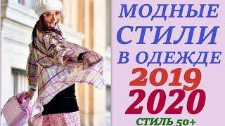 Стиль 50+. Модные стили в одежде 2019-2020