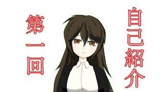 伊木乃カタリの動画「【第一回】伊木乃カタリの自己紹介!」のサムネイル画像