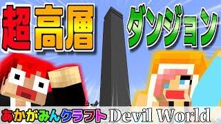 【マインクラフト】これ上まで登れって本気!?w【Devil World実況】赤髪のとも5