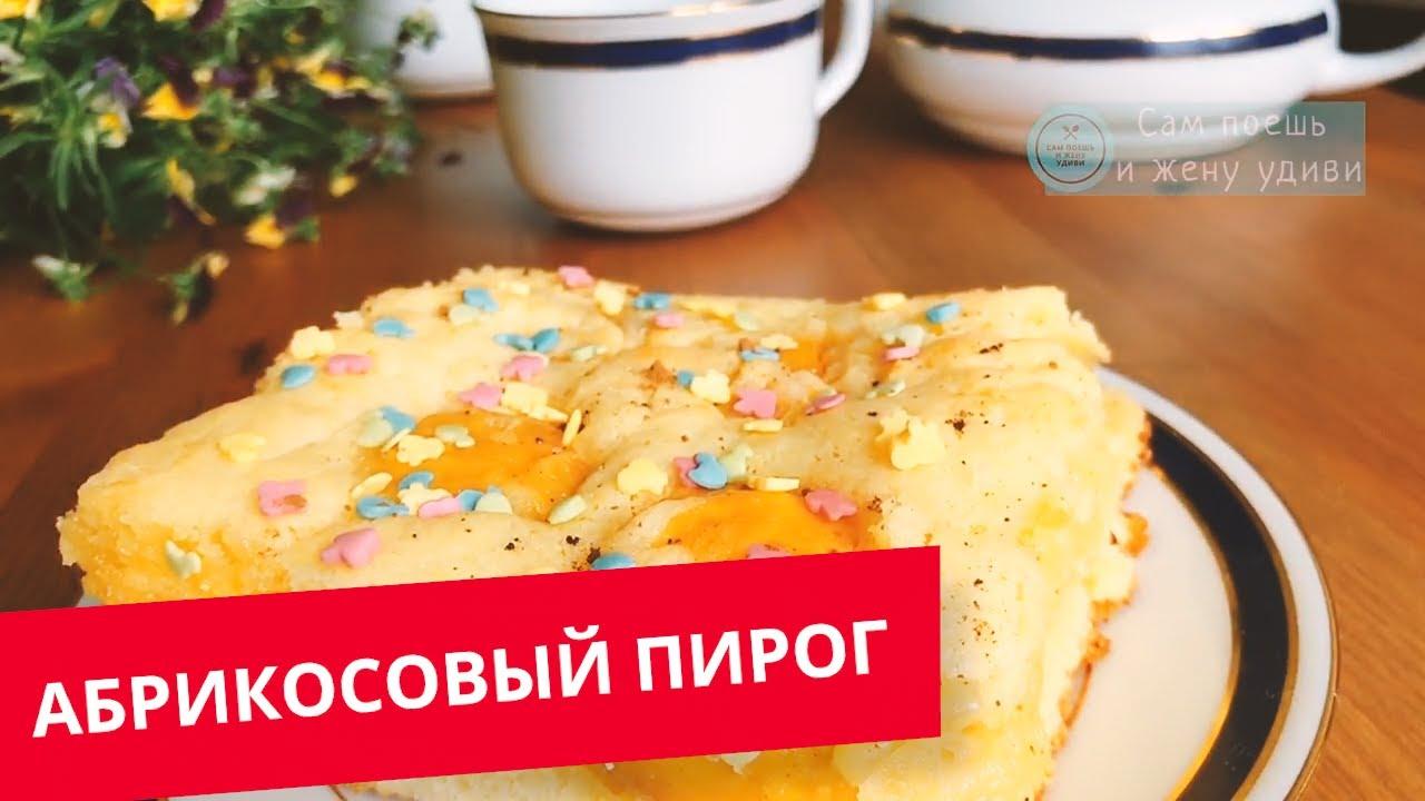 Этот абрикосовый пирог можно печь даже лишь ради его аромата. Вкусный десерт. Сам поешь и жену удиви