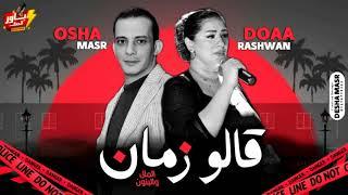 الموناليزا دعاء رشوان || قالو زمان ( المال والبنون ) 2020 || الموسيقار محمد اوشا جديد وحصري 2020