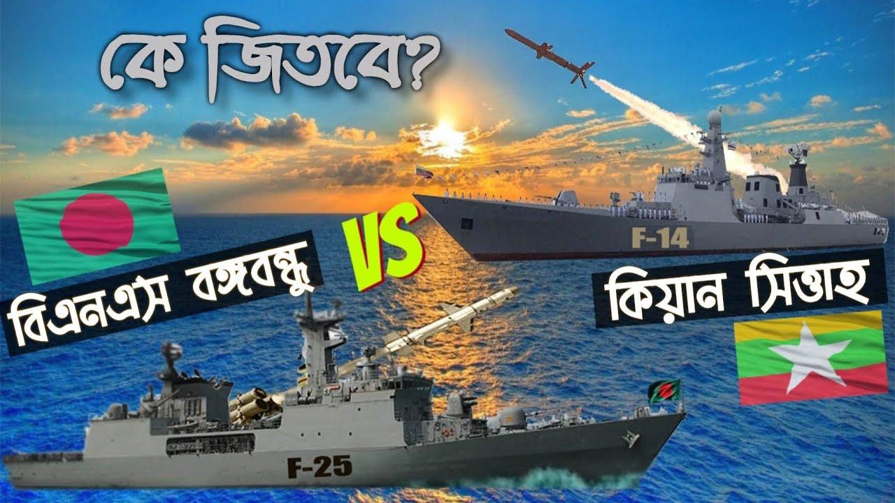 বাংলাদেশের বঙ্গবন্ধু নাকি মিয়ানমারের কিয়ান সিত্তাহ? কার ক্ষমতা কত?  BNS Bangabandhu vs Kyan shittah