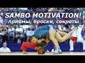 SAMBO MOTIVATION! Самбо крутые приемы, броски, секреты борьбы Самбо лучшее