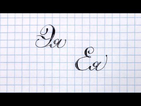Имя Эя и Ея. Как красиво написать своё имя.
