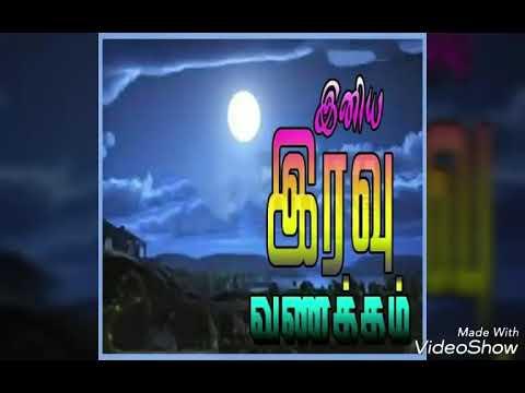 Good night Tamil video HD