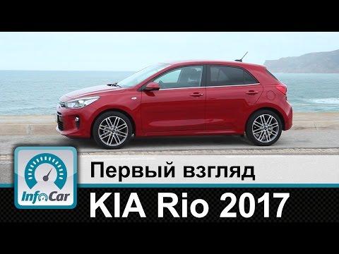 KIA Rio 2017 первый взгляд InfoCar.ua Киа Рио