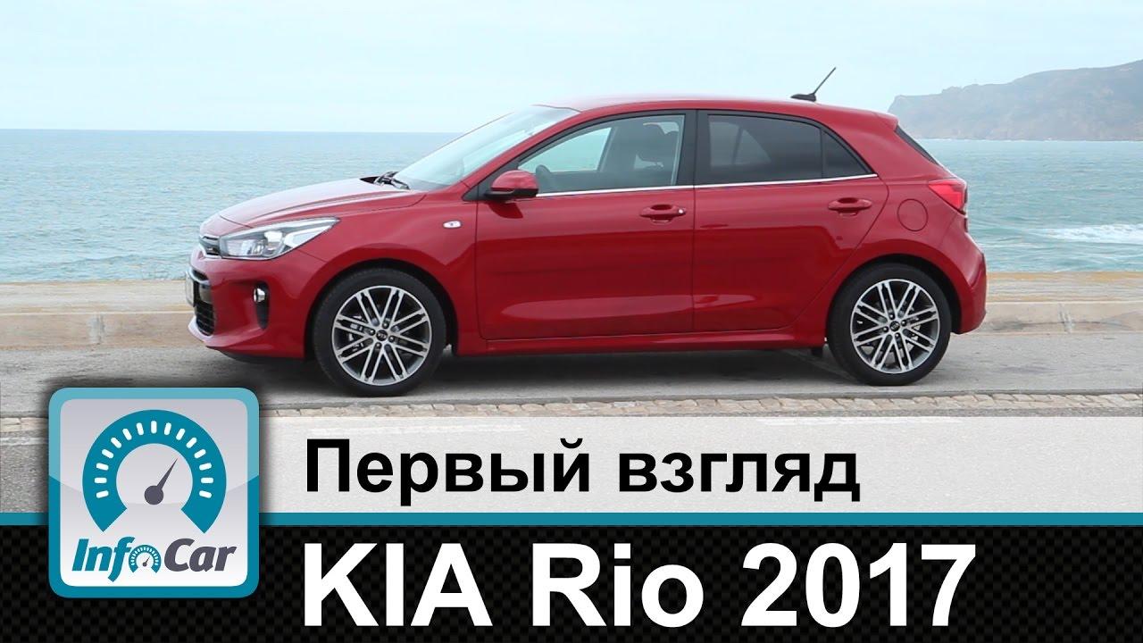 KIA Rio 2017   первый взгляд InfoCar.ua (Киа Рио)