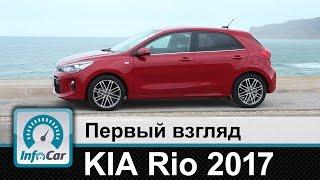 KIA Rio 2017 - первый взгляд InfoCar.ua (Киа Рио)(Пока у нас холодно и снег, InfoCar отправился на в теплые края на знакомство с новым поколением KIA Rio. На хетчбек..., 2017-02-24T16:27:34.000Z)