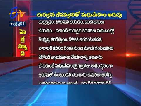 Active Life can Control Diabetes Effectively | Sukhibhava | 24th January 2018 | ETV Andhra Pradesh