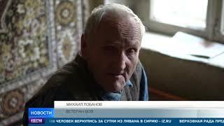 Бывшему узнику концлагеря вместо квартиры предложили дом престарелых