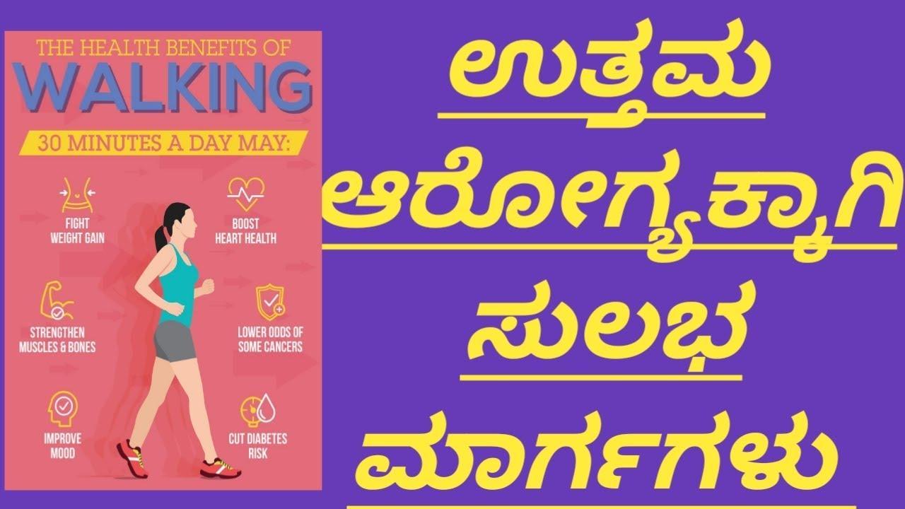Health Tips In Kannada Lifestyle In Kannada Health Care In Kannada Youtube