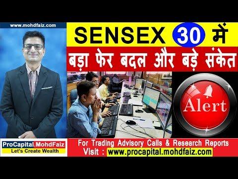 SENSEX 30 में बड़ा फेर बदल और बड़े संकेत | SHARE TRADING TIPS
