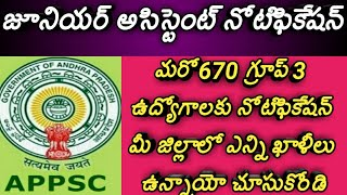 Appsc group 3 junior assistant and computer operator jobs notification|appsc group 3 notification