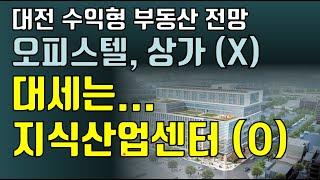 """대전 부동산 전망! 대세는 """"지식산업센터"""" 이제 오피스…"""