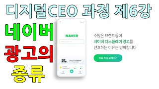 디지털CEO과정 제6강 네이버광고의 종류 동영상 (20…