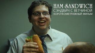 Cэндвич c ветчинoй. Фантастика. Комедия.