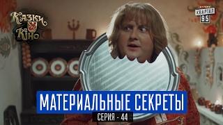 Материальные Секреты - пародия на Секретные Материалы | Сказки У в Кино, комедия 2017