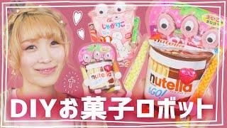 【簡単DIY】不器用でもOK!!お菓子ロボットの作り方♡【バレンタイン特集2017】