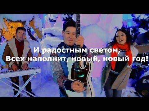 CHICK FLICK - Новогодняя (караоке)