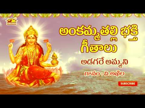 Adagare Ammani    Lord Ankamma Thalli    Devotional song    Musichouse27