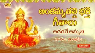 Adagare Ammani || Lord Ankamma Thalli || Devotional song || Musichouse27