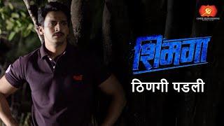 Thingi Padli (Full Song)   Shimmgga   Bhushan Pradhan, Rajesh Shrigarpure  15 March Thumb