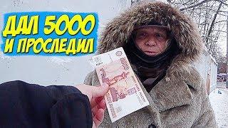 ДАЛ ПСИХБОЛЬНОЙ-БЕЗДОМНОЙ БАБУШКЕ 5000 РУБЛЕЙ и ПРОСЛЕДИЛ! ТАКОГО ПОСТУПКА Я НЕ ОЖИДАЛ!!!