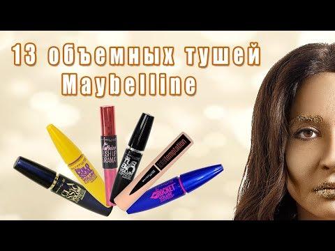 13 объемных тушей Maybelline