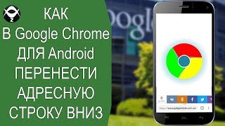 как в Chrome для Android перенести адресную строку вниз?