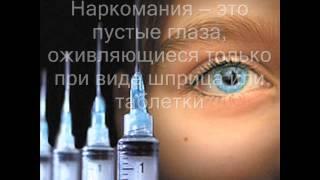 наркотики - СМЕРТЬ!!!.wmv(Это видео показывает ужасные результаты употребления НАРКОТИКОВ и к чему приводят НАРКОТИКИ!!!!, 2013-01-17T16:28:58.000Z)