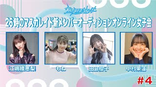 26時のマスカレイド新メンバーオーディションオンライン女子会#4