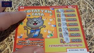 ΣΚΡΑΤΣ #197 !! Και οι Ασσοι εχουν ψυχη !! Greek Scratch Card episode !!