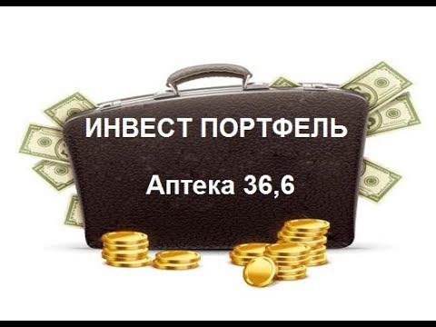 Инвест портфель: АПТЕКА 36 и 6