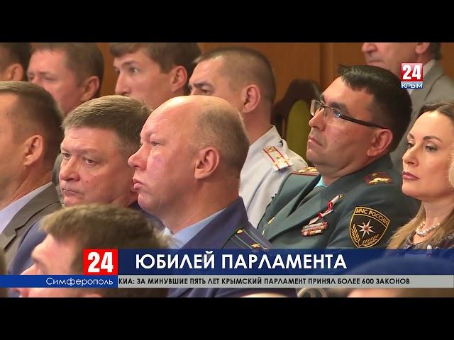 Первый юбилей  Государственный Совет Республики Крым отметил пятилетие со дня образования