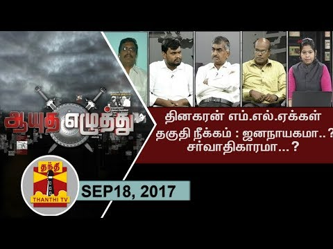 (18/09/17) Ayutha Ezhuthu   Disqualification of 18 Pro-Dhinakaran MLAs - Democracy? or Dictatorship?