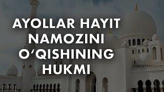 Ayollar hayit namozini o'qishining hukmi (Shayx Sodiq Samarqandiy)