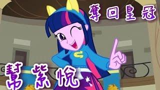 彩虹小馬:魔法公主 - 幫紫悅奪回皇冠  | 中英字幕(Helping Twilight Win The Crown)