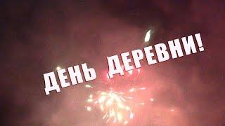 Русская деревня.День деревни