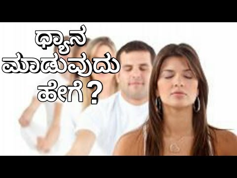 How to meditate in Kannada | ಕನ್ನಡ | Mindfulness In Plain English | ಧ್ಯಾನ ಮಾಡುವುದು ಹೇಗೆ?